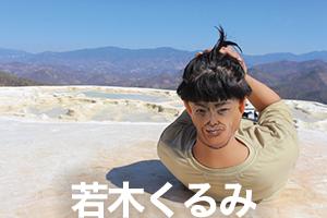 ba_s_wakaki