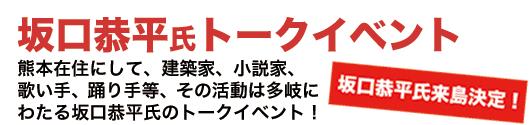 ba_sakaguchi01b