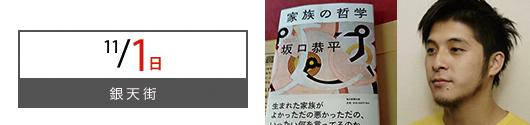 ba_sakaguchi02b